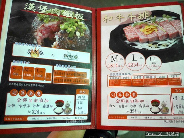 極味屋鐵板牛肉漢堡排  極味や 博多店04