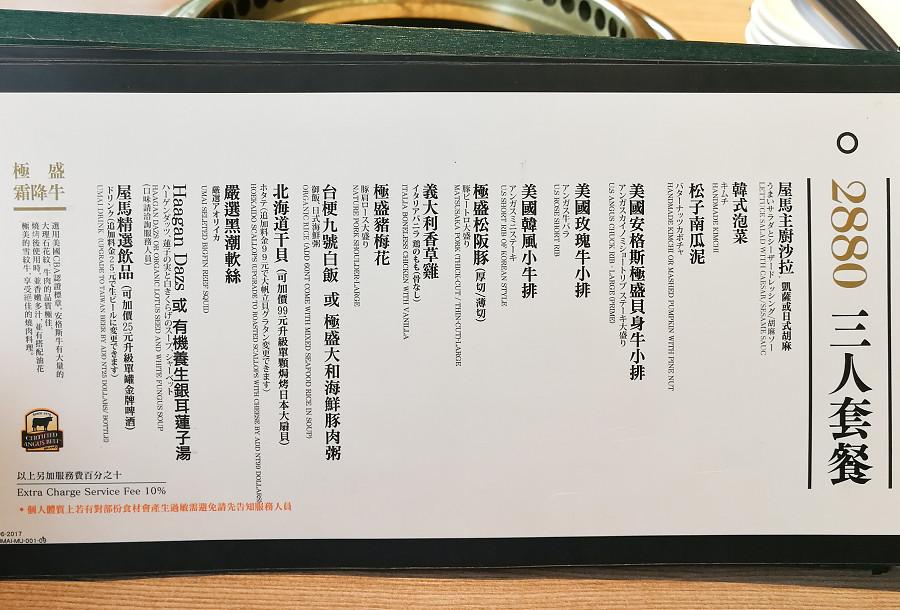 屋馬燒肉 菜單 menu 價位10