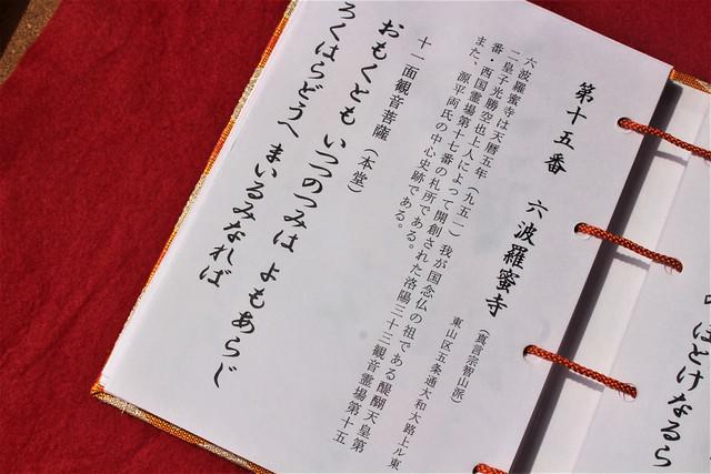 rokuhara-gosyuin009