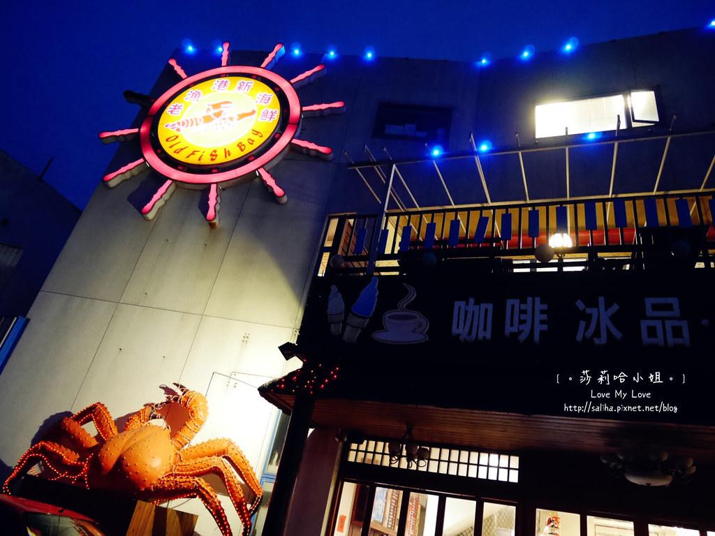 新竹南寮吃海鮮美食推薦老漁港新海鮮餐廰 (35)