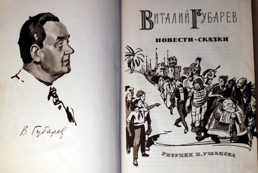 Gubarev3