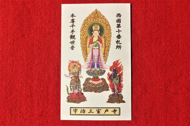 mimurotoji-gosyuin011