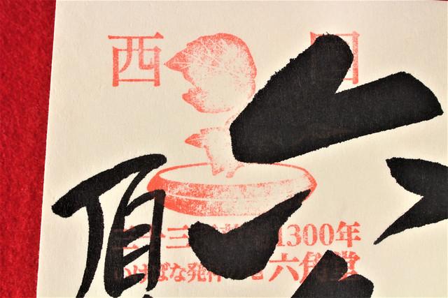 rokkakudo-gosyuin007