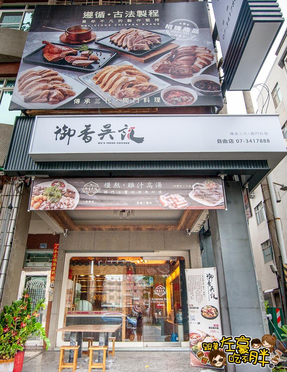 御香吳記 雞肉鴨肉 專賣店-46