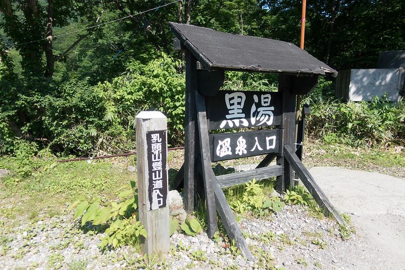 20170708-秋田駒ヶ岳_0815.jpg