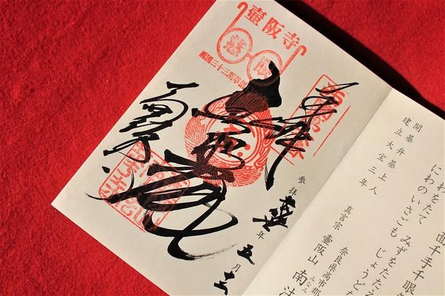 tsubosakadera-gosyuin004