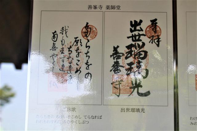yoshiminedera-gosyuin007