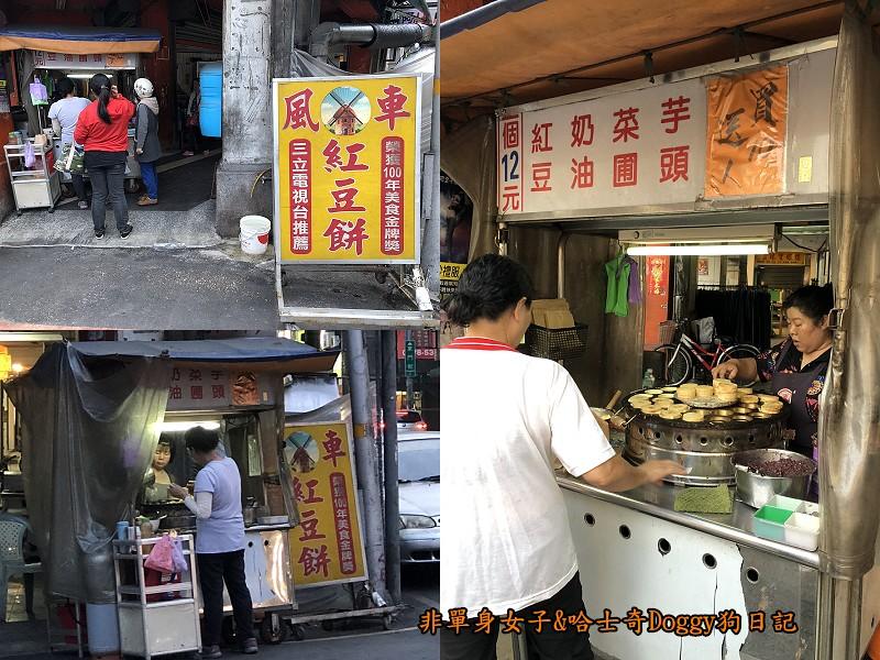 新竹城隍廟美食04風車紅豆餅