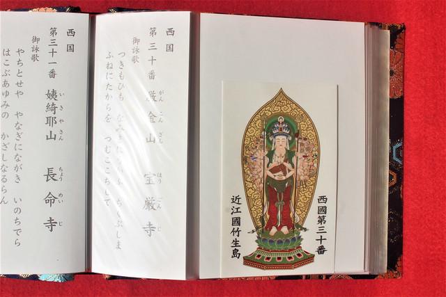 hougonji-gosyuin012