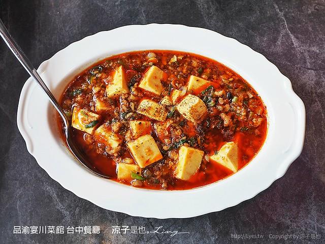 品渝宴川菜館 台中餐廳 22