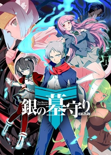 Gin no Guardian II (TV-Series)