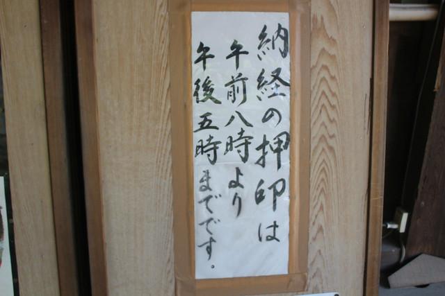 kokawadera-gosyuin013
