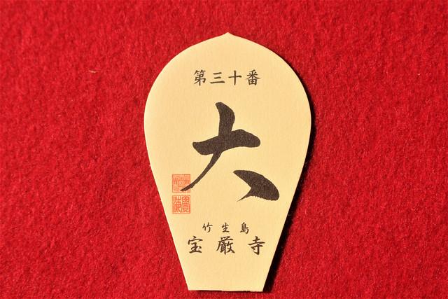hougonji-gosyuin013