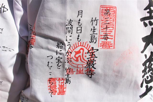 hougonji-gosyuin003