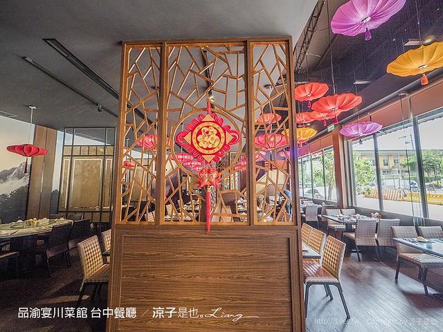 品渝宴川菜館 台中餐廳 46