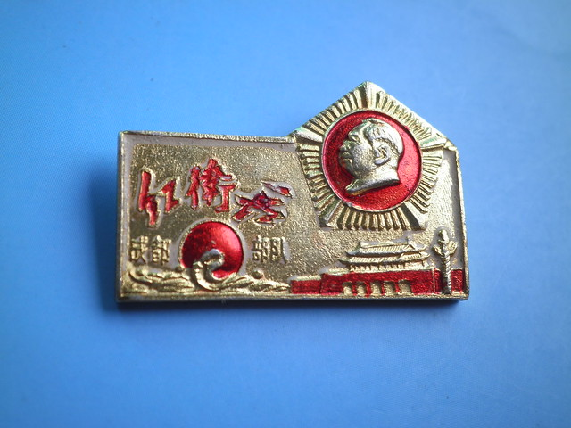 Chengdu troops - Red Guards   成都部队——红卫兵