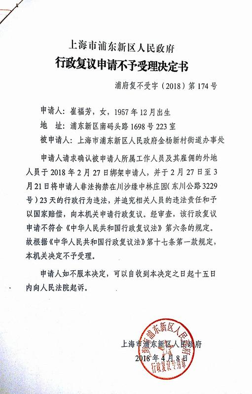 起诉浦东新区政府行政复议不作为