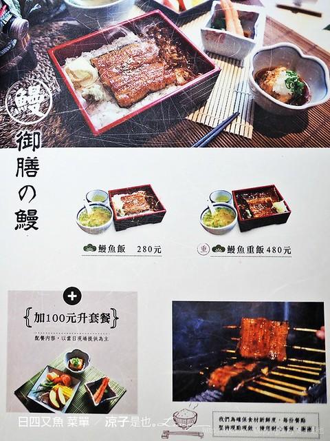 日四又魚 菜單 9