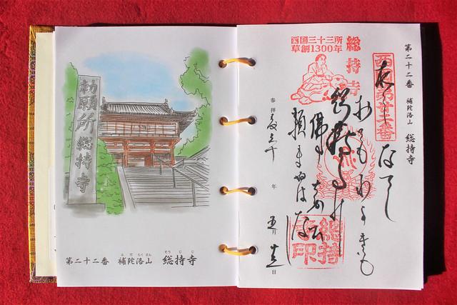 soujiji-gosyuin001