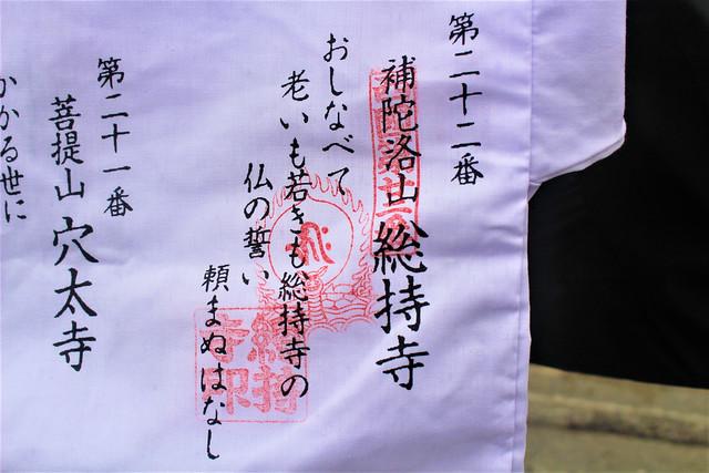 soujiji-gosyuin025