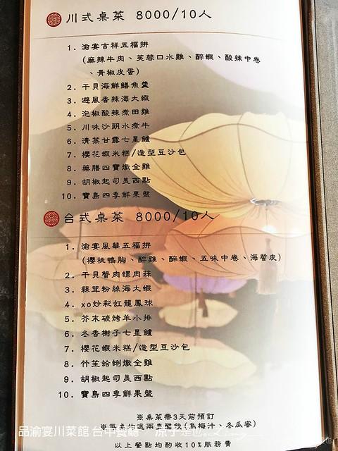 品渝宴川菜館 台中餐廳 3
