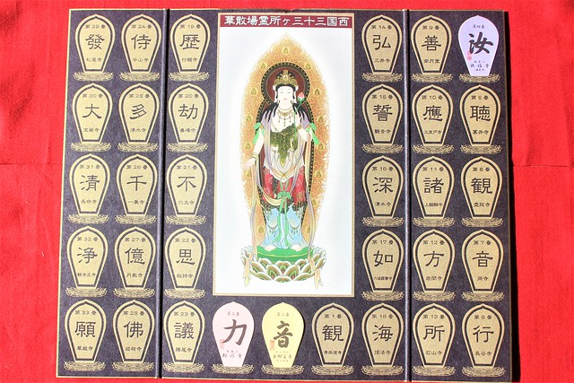 sefukuji-gosyuin008