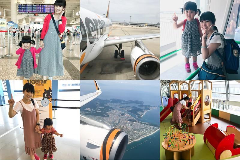 【必看】  日本 關西 五天四夜親子遊 高雄虎航、行程、飯店、交通懶人包!兩歲前第四趟飛行!