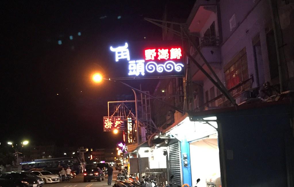 LED招牌_夜間實況.jpg