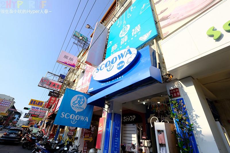 SCOOWA逢甲旗艦店 (22)