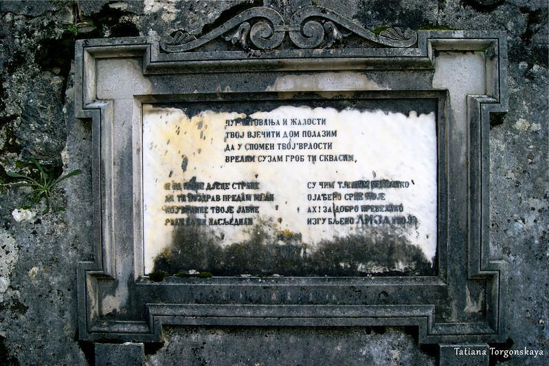 Надгробная плита на кладбище в Топле