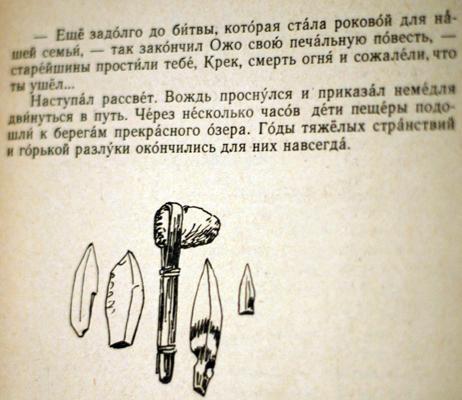 PriklyucheniaDoistoricheskogo13