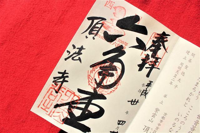 rokkakudo-gosyuin016