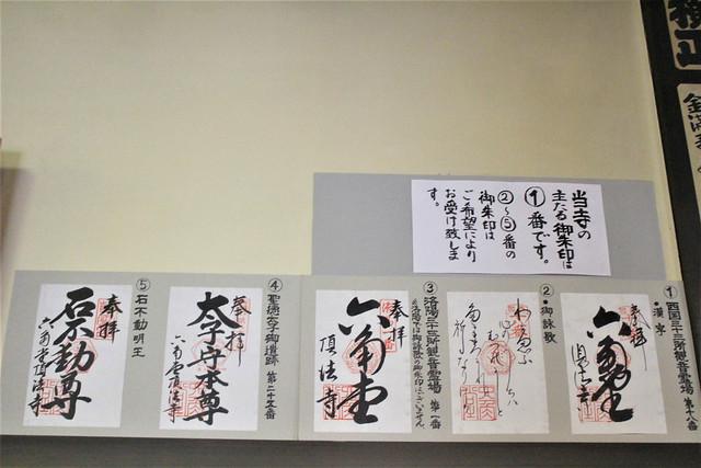 rokkakudo-gosyuin011