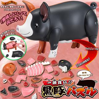 空腹的時候可不要玩啊~~ Megahouse《一次買整頭!黑豬立體拼圖》再度挑戰『燒肉王』~ 一頭買い!!黒豚パズル