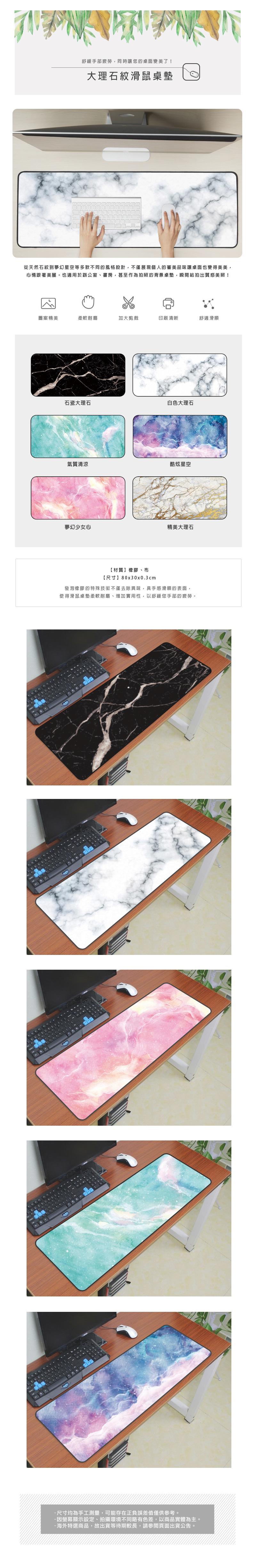大理石紋滑鼠桌墊0615