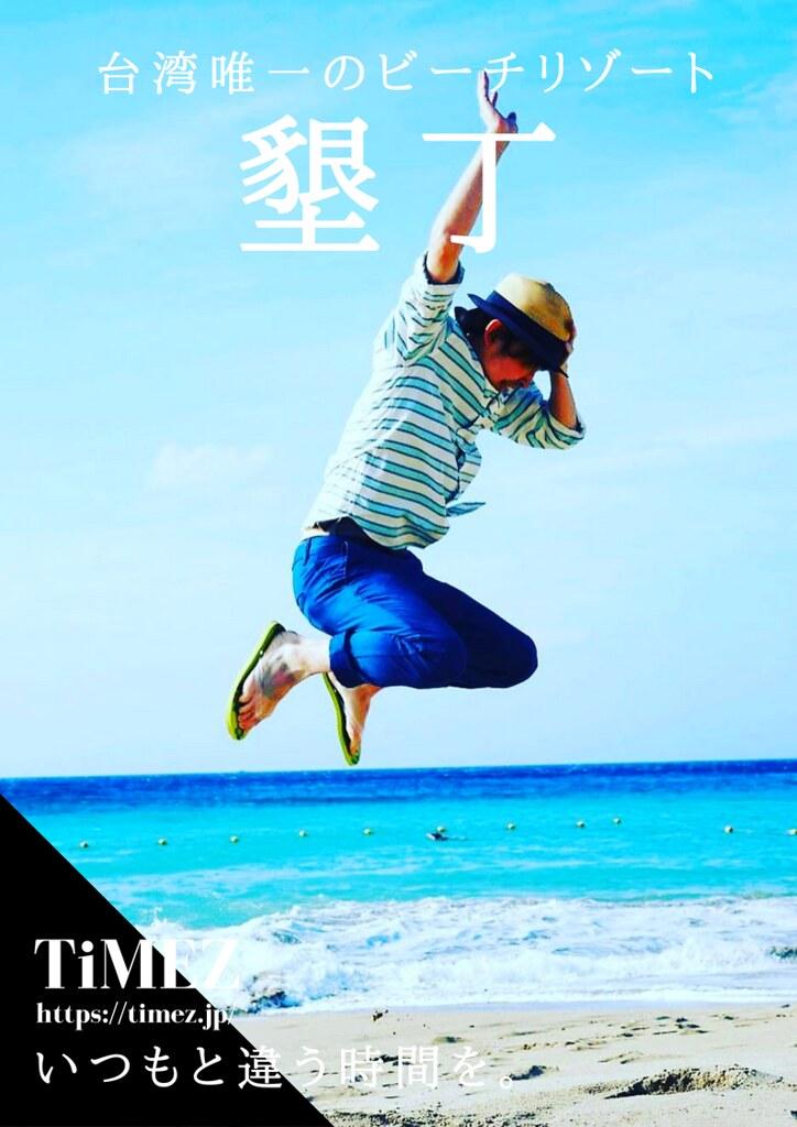 Taiwan TiMEZ