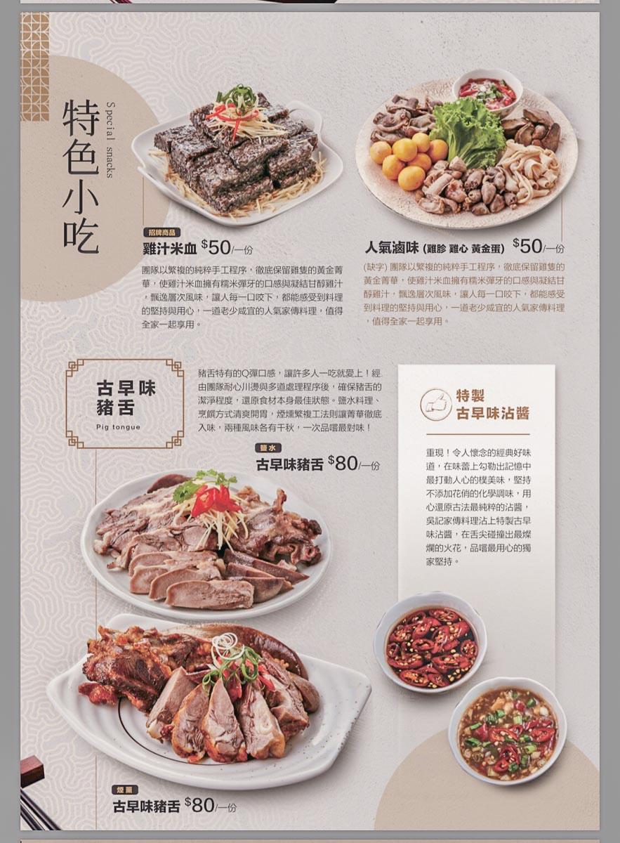御香吳記菜單-1
