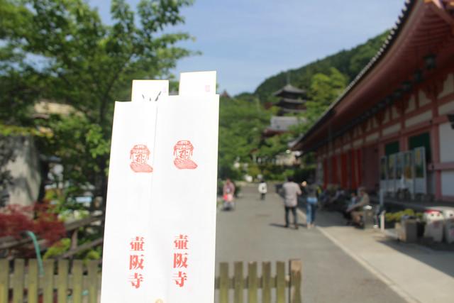 tsubosakadera-stamp023