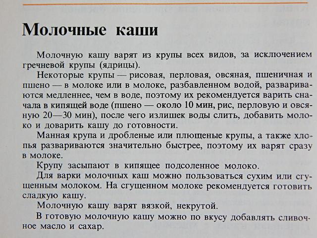 Рисовая каша по рецепту из Книги о вкусной и здоровой пище, пошаговые фотографии и отзыв | HoroshoGromko.ru