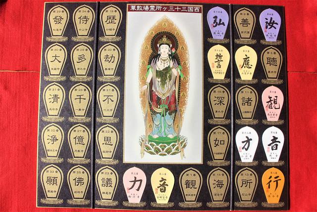 imakumano-gosyuin003