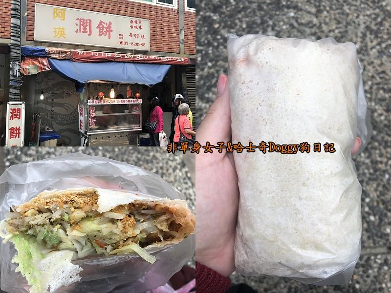 新竹城隍廟美食29阿瑛潤餅
