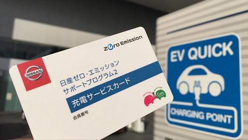 ZESP2充電サービスカード