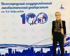 Nizhny 2017