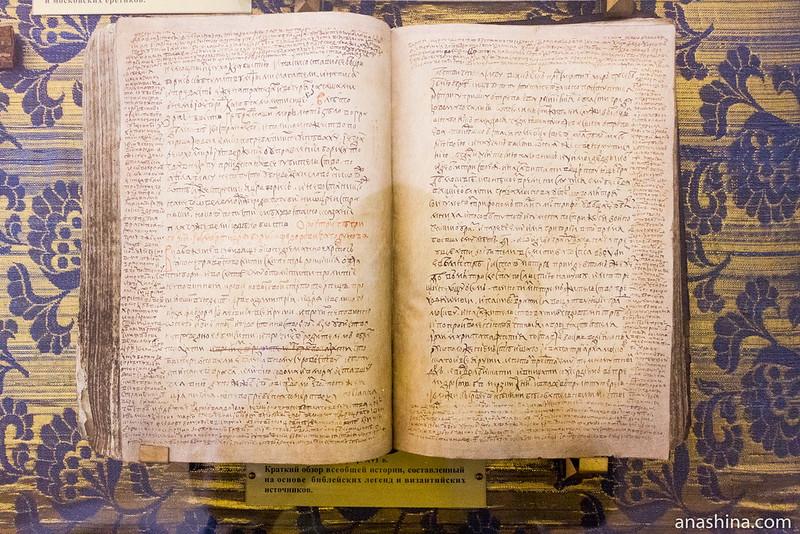 Краткий обзор всеобщей истории, составленный на основе библейских легенд и византийских источников