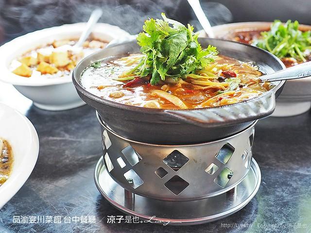 品渝宴川菜館 台中餐廳 28