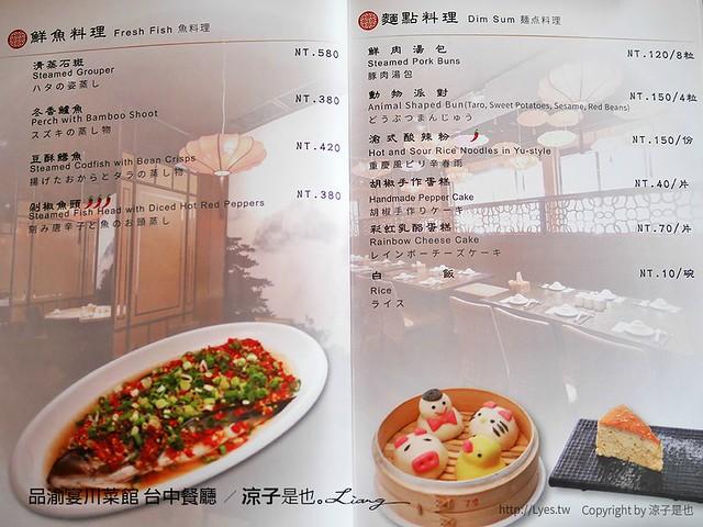 品渝宴川菜館 台中餐廳 8