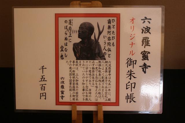 rokuhara025