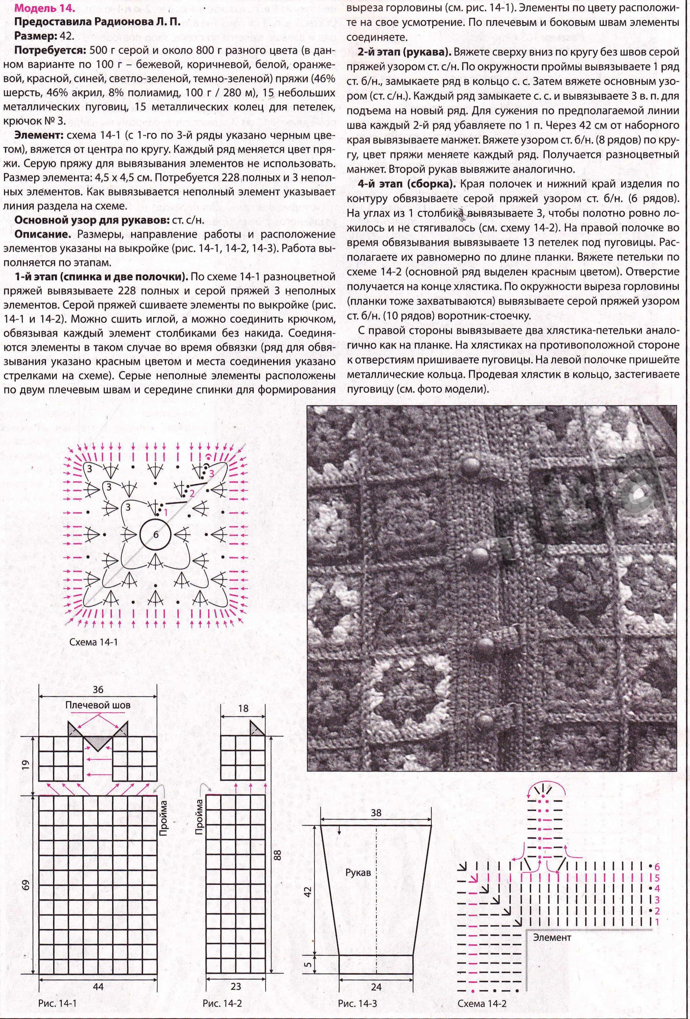 0268_vjazem_kruchkom_1(84)_2013_32