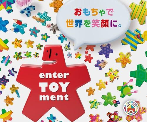 International Tokyo Toy show 2018 ( 6-10 Giugno)