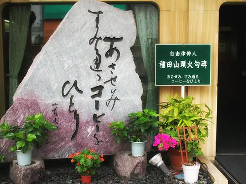 防府・純喫茶エトワル_種田山頭火の句碑